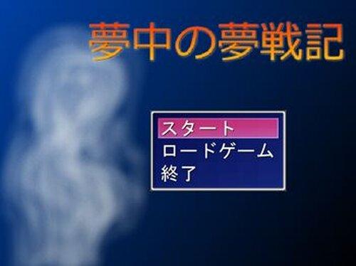 夢中の夢戦記 Game Screen Shot2