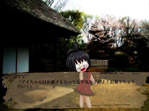 妖華子譚第二話「鬼には甘いお菓子を」 Game Screen Shot1