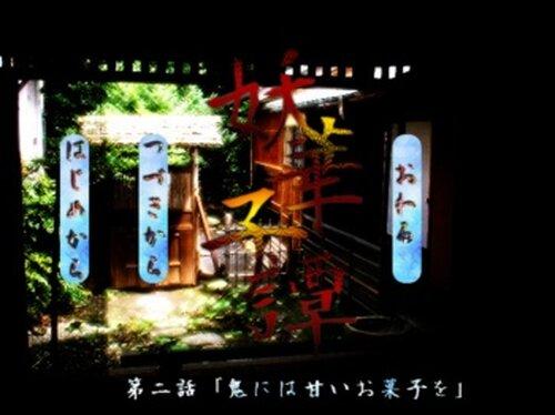 妖華子譚第二話「鬼には甘いお菓子を」 Game Screen Shot2