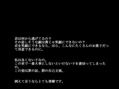 妖華子譚第二話「鬼には甘いお菓子を」 Game Screen Shot3