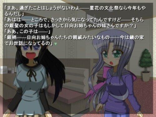 夢の絆 第二話「白雪のシンデレラ」(体験版) Game Screen Shot5