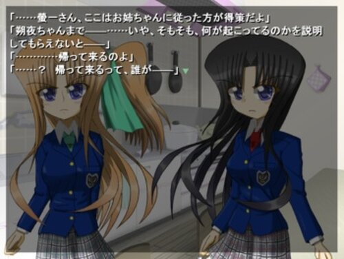 夢の絆 第三話「Children grow through seeing the backs of their parents.(前編)」(体験版) Game Screen Shot5
