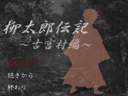 柳太郎伝記~古宮村編~ Game Screen Shot2