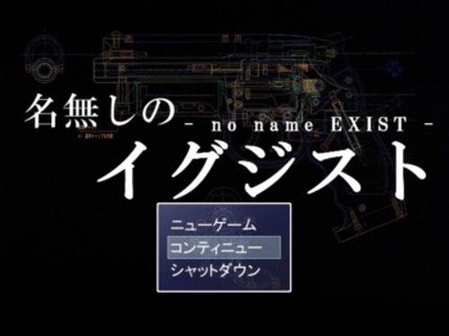 名無しのイグジスト - no name EXIST - お試し版 Game Screen Shots
