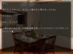 結婚記念日 Game Screen Shot3