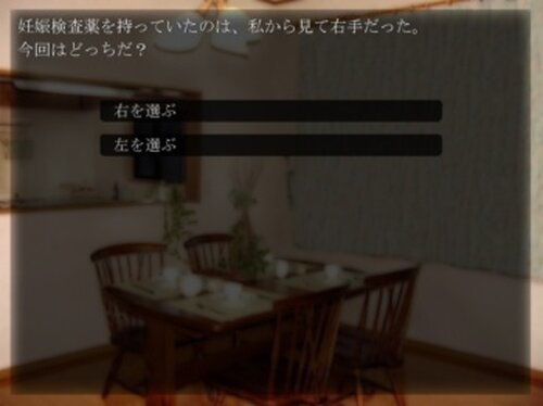 結婚記念日 Game Screen Shot5