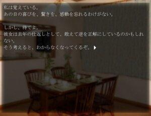結婚記念日 Game Screen Shot