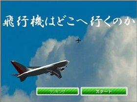 飛行機はどこへ行くのか・・・ Game Screen Shot2