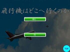 飛行機はどこへ行くのか・・・ Game Screen Shot3