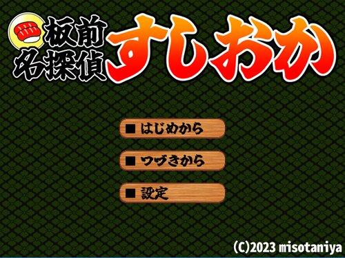 板前名探偵すしおか Game Screen Shot1