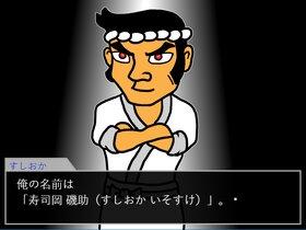 板前名探偵すしおか Game Screen Shot2