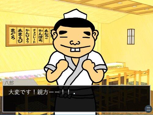 板前名探偵すしおか Game Screen Shot3