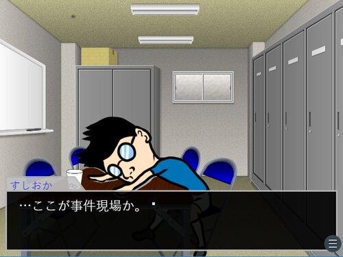 板前名探偵すしおか Game Screen Shot4
