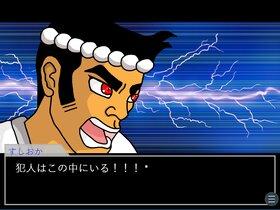 板前名探偵すしおか Game Screen Shot5