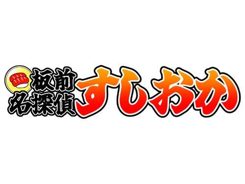 板前名探偵すしおか Game Screen Shots