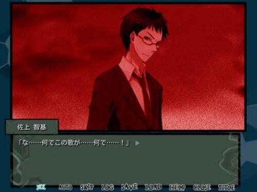 すり替えられた果実の破片 体験版 Game Screen Shot5