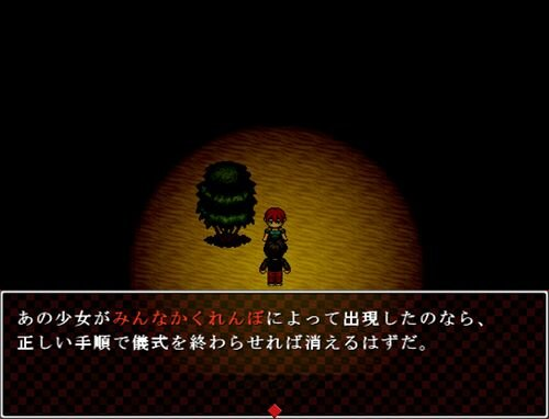 みんなかくれんぼ Game Screen Shot1