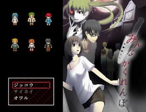 みんなかくれんぼ Game Screen Shot2
