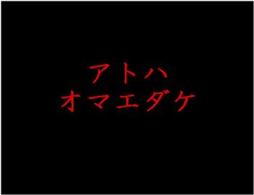みんなかくれんぼ Game Screen Shots