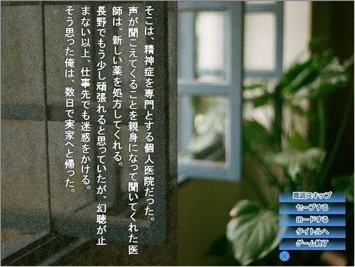 そのヒグラシ Game Screen Shot1