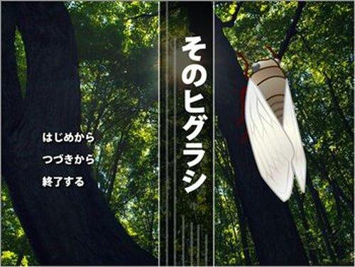 そのヒグラシ Game Screen Shot2