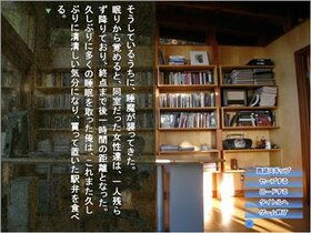そのヒグラシ Game Screen Shot4
