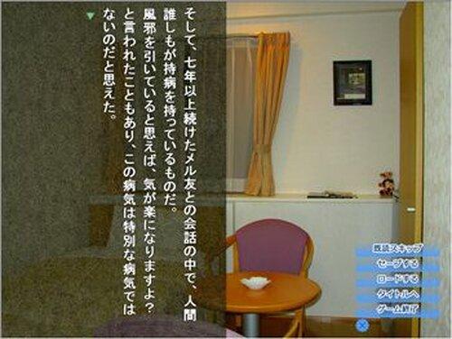 そのヒグラシ Game Screen Shot5