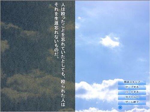 そのヒグラシ Game Screen Shots