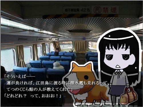かや姉小さな旅 ~広電に乗りに行こう!~ Game Screen Shot1