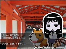 かや姉小さな旅 ~広電に乗りに行こう!~ Game Screen Shot4