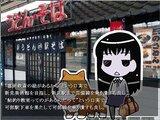 かや姉小さな旅 ~広電に乗りに行こう!~
