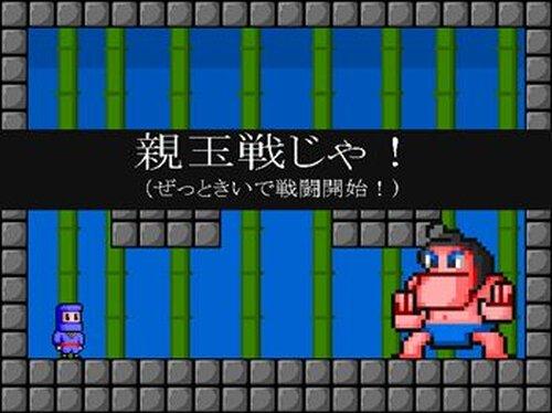 はりつき忍者生焼丸 Game Screen Shots