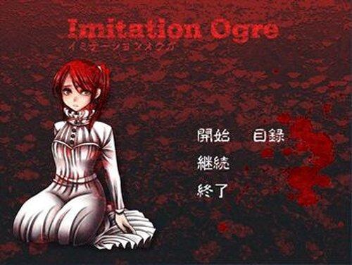 イミテーションオウガ Game Screen Shot2