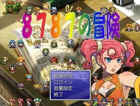 8787の冒険(通常版) Game Screen Shot2