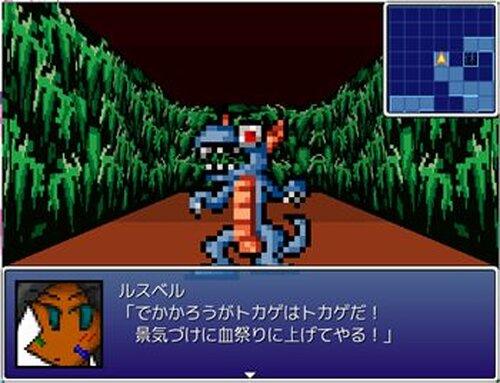 ウンデケ山の妖術使い Game Screen Shots