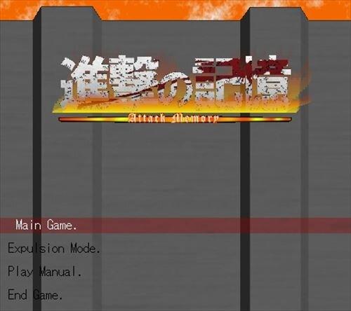 進撃の記憶 -Atack Memory-  ベータ版 Game Screen Shot1