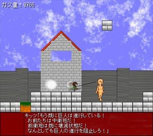 進撃の記憶 -Atack Memory-  ベータ版 Game Screen Shot3