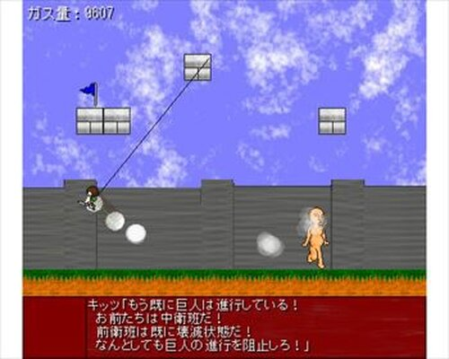 進撃の記憶 -Atack Memory-  ベータ版 Game Screen Shots