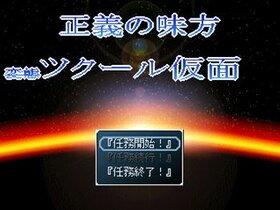 正義の味方ツクール仮面~激闘編~ Game Screen Shot2