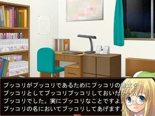 ぷっこり Game Screen Shot3