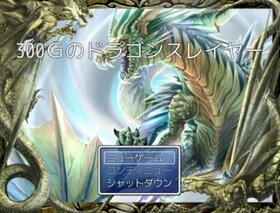 300Gのドラゴンスレイヤー Game Screen Shot2