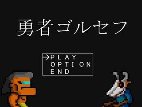 勇者ゴルセフ Game Screen Shot2