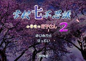 学校七不思議~小学校の花子さん2~ Game Screen Shot2