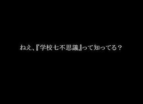 学校七不思議~小学校の花子さん2~ Game Screen Shot5