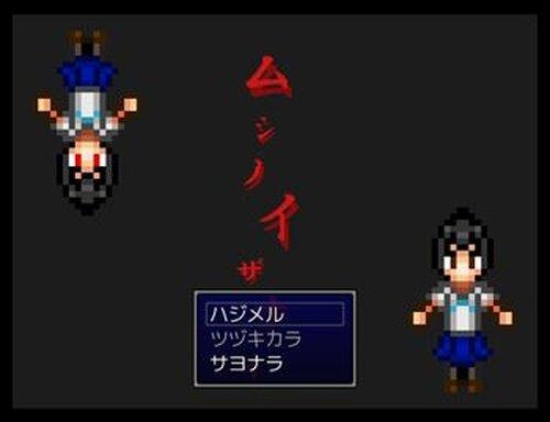 ムシノイザナイ Game Screen Shot2