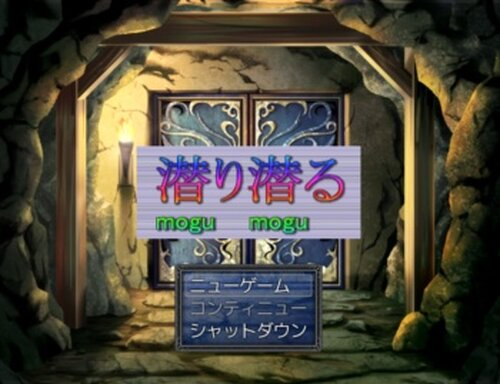 潜り潜る Game Screen Shot2