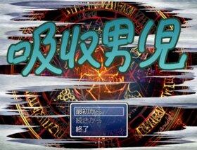 吸収男児 Game Screen Shot2
