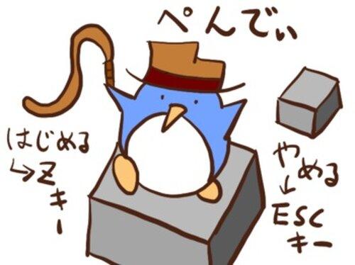 ぺんでぃ Game Screen Shot2