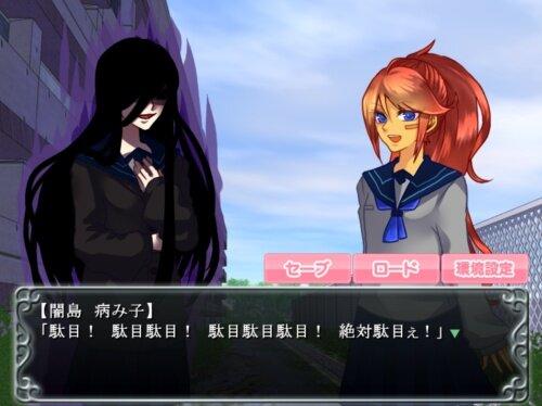 複雑明快! 闇島 病み子さん!! Game Screen Shot1
