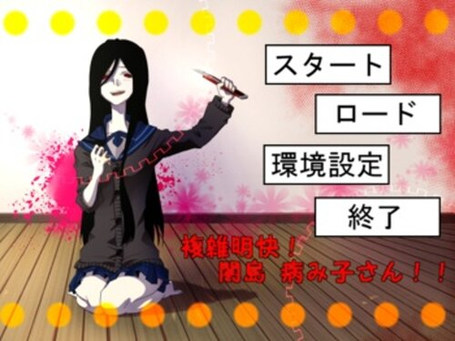 複雑明快! 闇島 病み子さん!! Game Screen Shot2